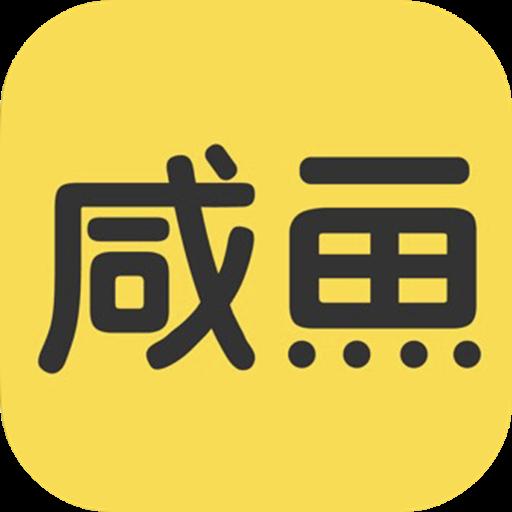 咸魚網二手交易平臺