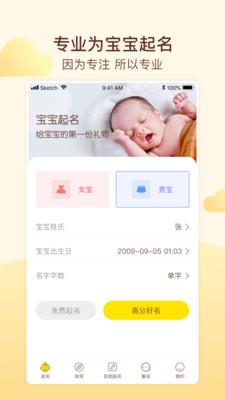 宝宝取名起名软件