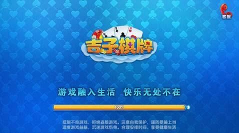 吉子棋牌官方最新版