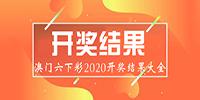 澳门六下彩资料2020+开奖结果合集