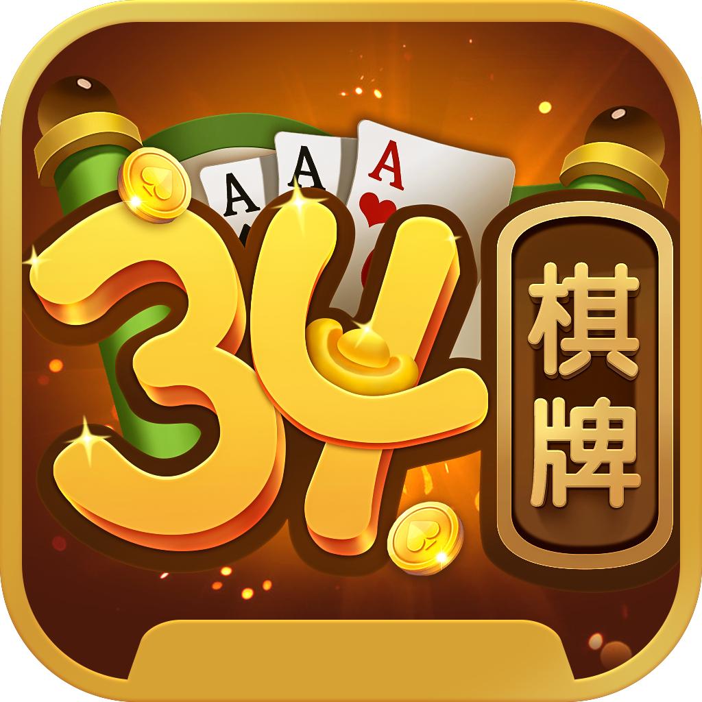 34棋牌app