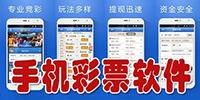 彩票app下載2020