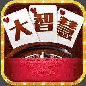 大智慧棋牌最新版