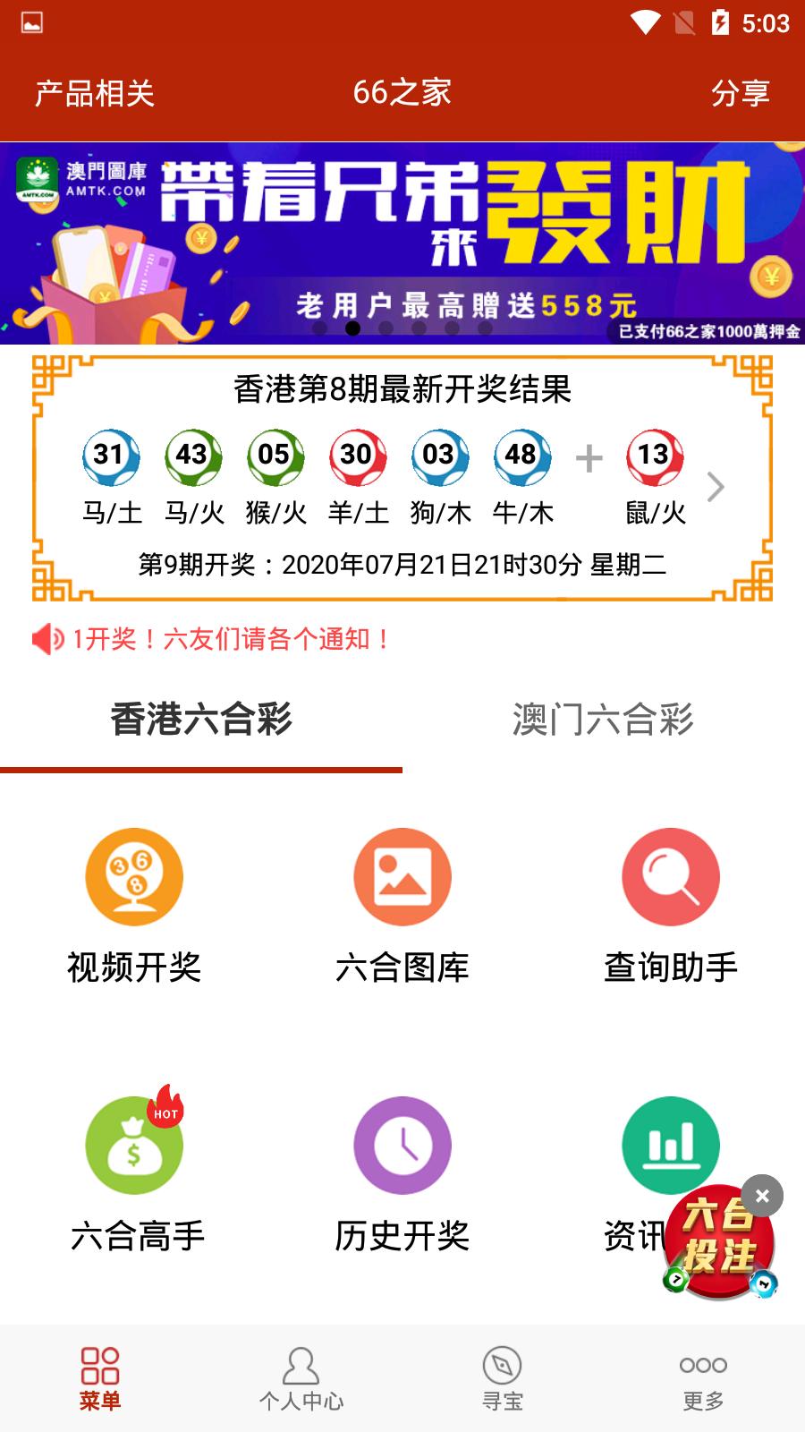 66之家app