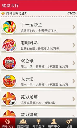 888彩票安卓版