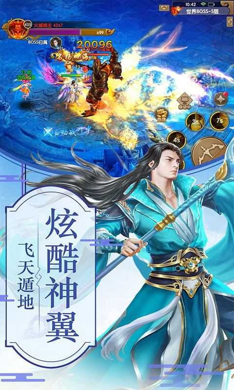 仙剑猎妖录