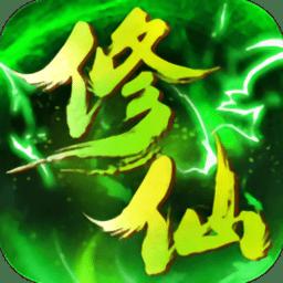 绿色修仙破解版