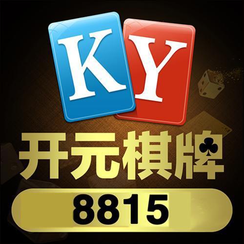 開元8815棋牌大翁