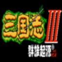 三国志3群雄起源中文版