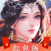仙界祖师红包版