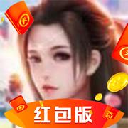 九通�`大仙看著沉���道霄剑华录红包版