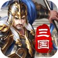 汉末三国乱世征战