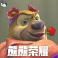 熊熊荣耀破解版