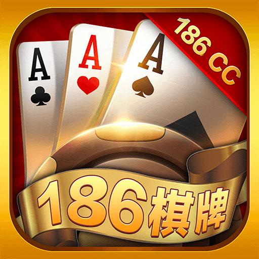 186cc棋牌1.5版