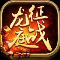 征戰龍庭傳奇官網版