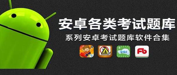 各类考试题库app推荐-各类考试题库app大全