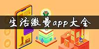 生活繳費物業app大全