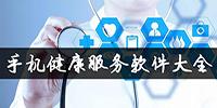 手机健康服务软件大全
