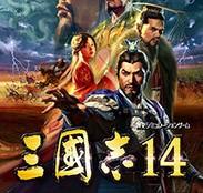 三国志14中文威力加强版