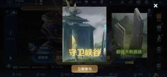 王者荣耀峡谷守卫第10关通关攻略