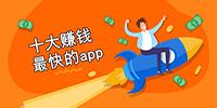 十大赚钱最快的app合集
