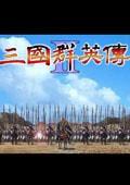 三国群英传2官方中文版