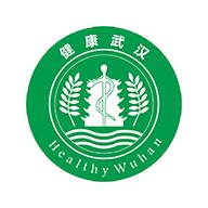 健康武汉公务版