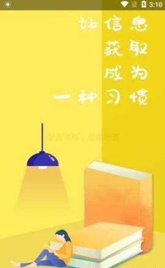 Sisters小说app
