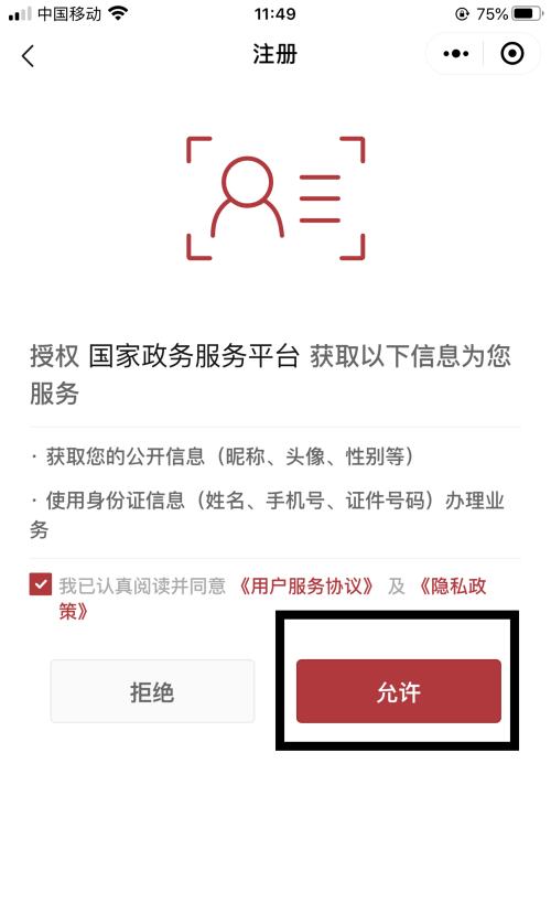 遼寧通行健康碼