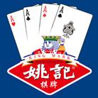姚記棋牌(送28)