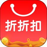 折折扣app官方版