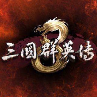 三国群英传8单机中文版
