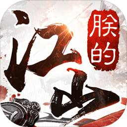 朕的江山2.11.54版本