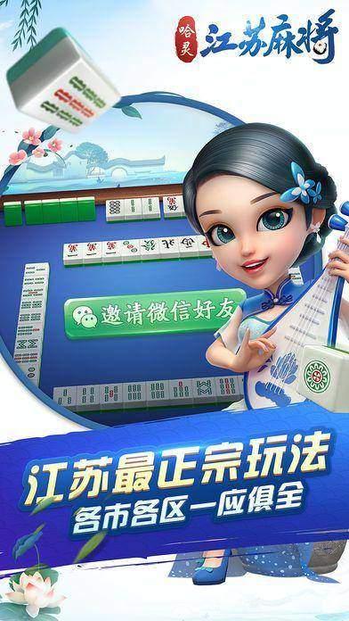哈灵江苏麻将2021