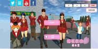 樱花校园模拟器中文版合集