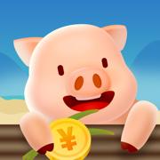 一起来养猪app赚钱版