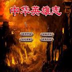 三国群英传2中华英雄传破解版