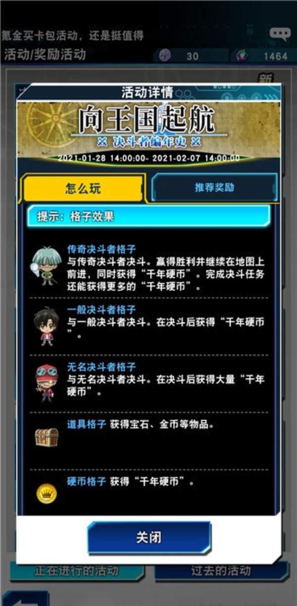游戏王决斗链接王国起航活动玩法介绍