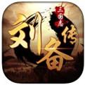 三国志刘备传安卓版