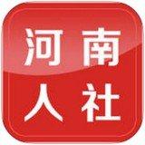 河南人社app官方版
