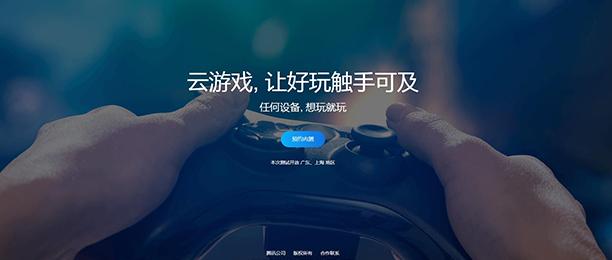 免费云游戏大全-全免费云游戏下载-2021免费云游戏大全不限时