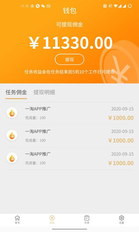 推火app图片2