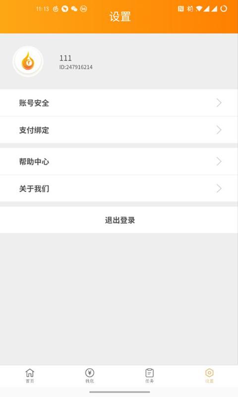 推火app图片1