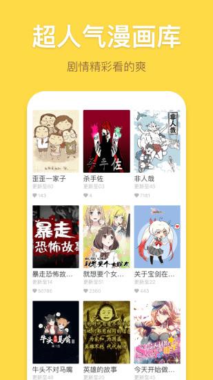 mimei迷妹漫画官网版