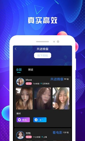 ablo社交app