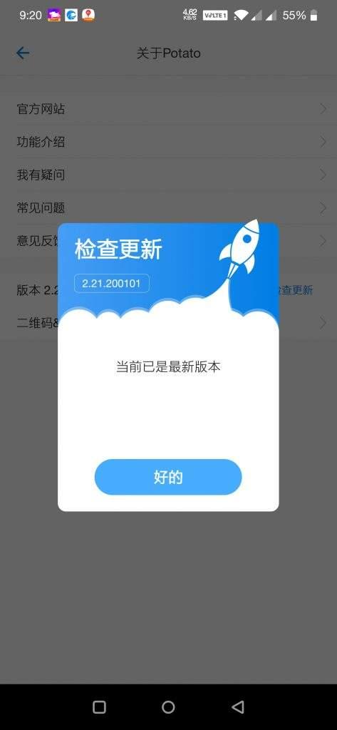 土豆app安卓版