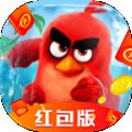 愤怒的小鸟红包版