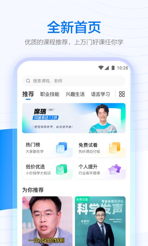 学浪app官网版