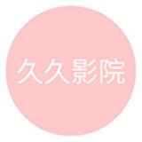 九九影院官网版