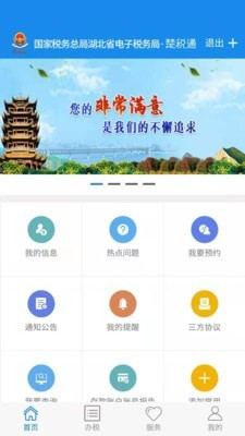 楚税通app官方安卓版